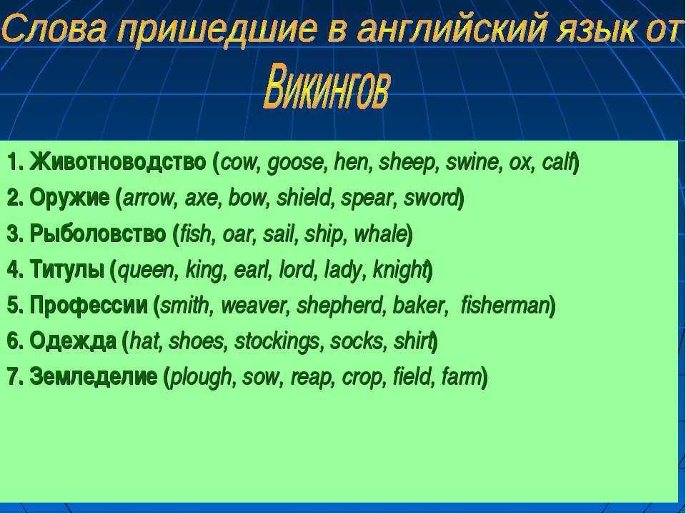 1. Животноводство (сow, goose, hen, sheep, swine, ox, calf) 2. Оружие (arrow,...