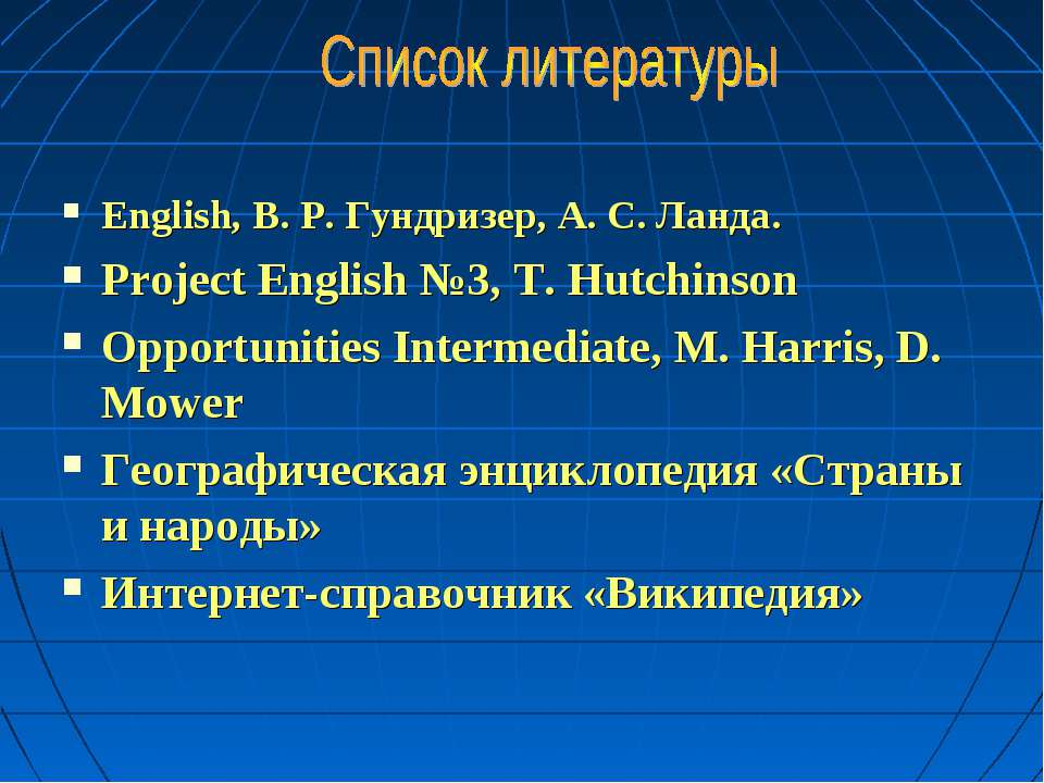 English, В. Р. Гундризер, А. С. Ланда. Project English №3, T. Hutchinson Oppo...