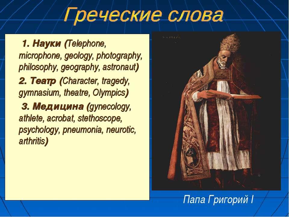 1. Науки (Telephone, microphone, geology, photography, philosophy, geography,...