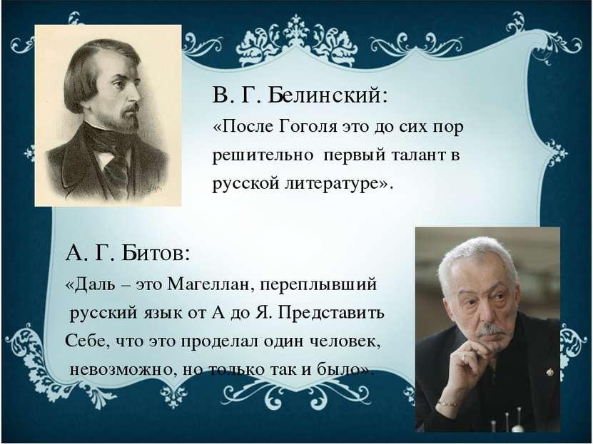 В. Г. Белинский: «После Гоголя это до сих пор решительно первый талант в русс...