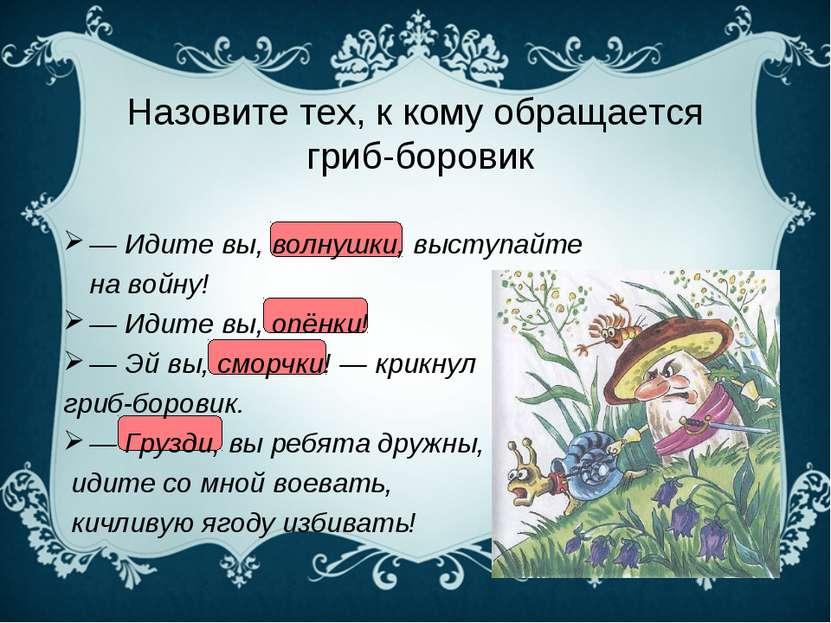 Назовите тех, к кому обращается гриб-боровик — Идите вы, волнушки, выступайте...