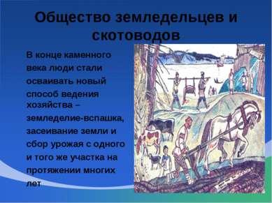 Общество земледельцев и скотоводов В конце каменного века люди стали осваиват...