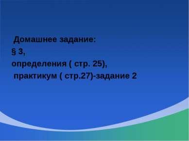 Домашнее задание: § 3, определения ( стр. 25), практикум ( стр.27)-задание 2