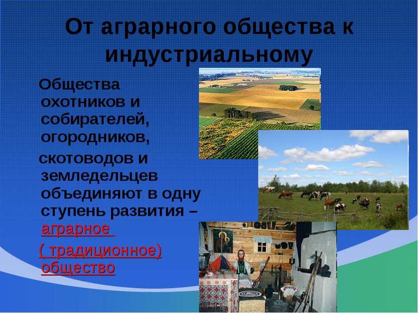 От аграрного общества к индустриальному Общества охотников и собирателей, ого...