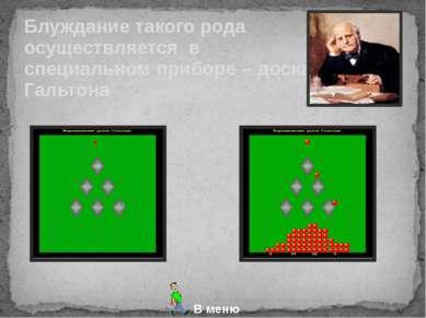 Формула бинома Ньютона и треугольник Паскаля. Действительно, 1 1 1 1 2 1 1 3 ...