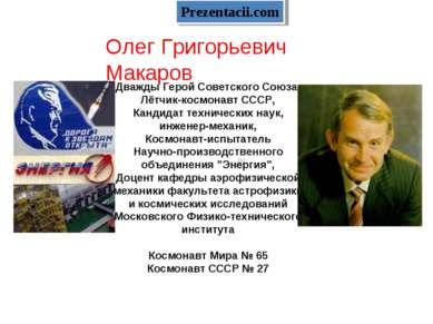 Дважды Герой Советского Союза, Лётчик-космонавт СССР, Кандидат технических на...