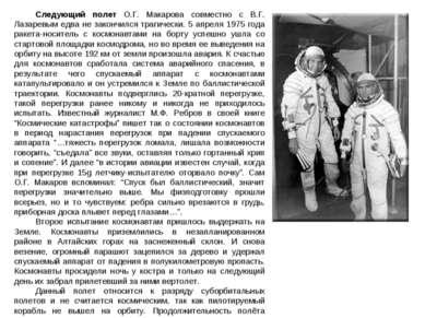 Следующий полет О.Г. Макарова совместно с В.Г. Лазаревым едва не закончился т...