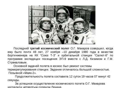Последний третий космический полет О.Г. Макаров совершил, когда ему было почт...