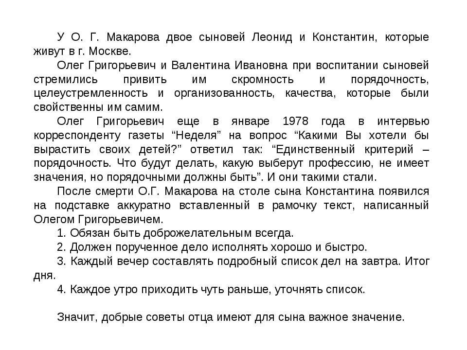 У О. Г. Макарова двое сыновей Леонид и Константин, которые живут в г. Москве....