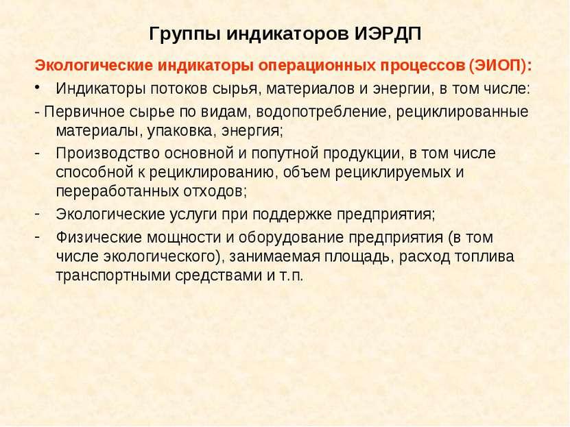 Группы индикаторов ИЭРДП Экологические индикаторы операционных процессов (ЭИО...