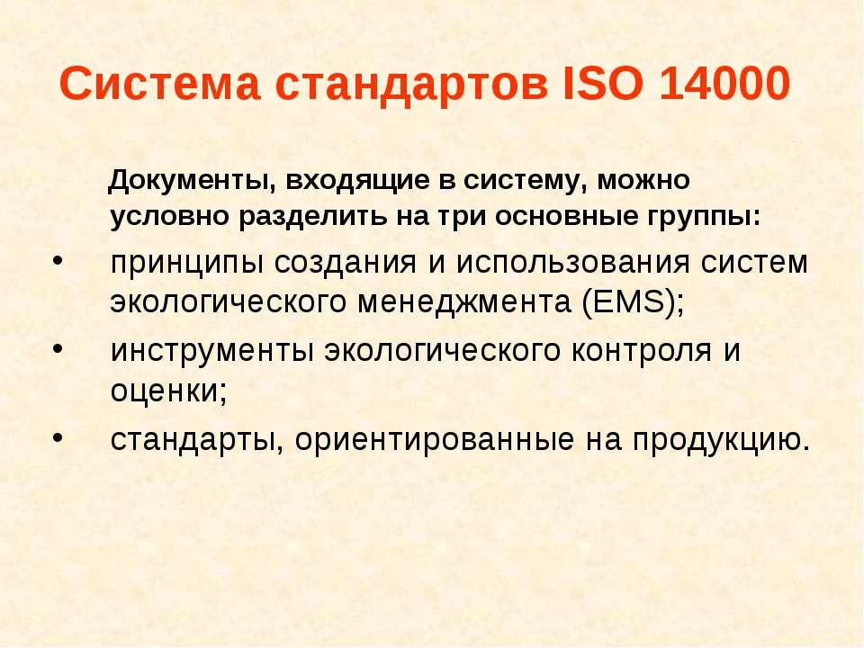 Система стандартов ISO 14000 Документы, входящие в систему, можно условно раз...