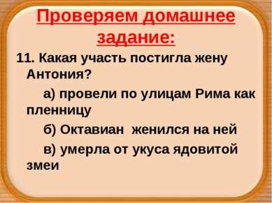 Проверяем домашнее задание: 11. Какая участь постигла жену Антония? а) провел...