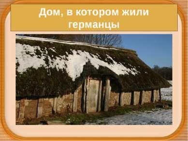 Дом, в котором жили германцы