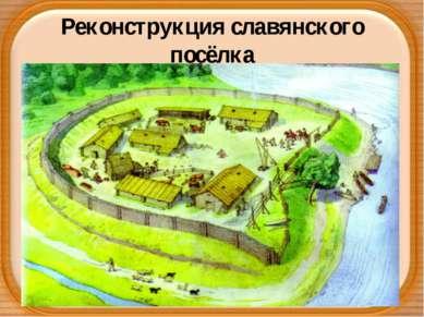 Реконструкция славянского посёлка