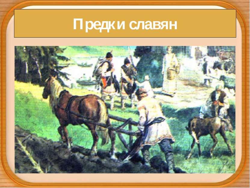 Предки славян