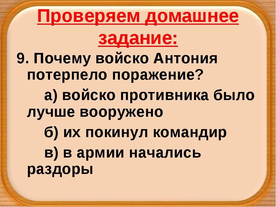 Проверяем домашнее задание: 9. Почему войско Антония потерпело поражение? а) ...
