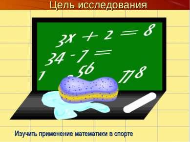 Цель исследования Изучить применение математики в спорте
