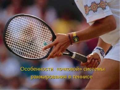 Особенности «очковой» системы ранжирования в теннисе