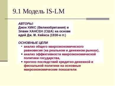 9.1 Модель IS-LM АВТОРЫ: Джон ХИКС (Великобритания) и Элвин ХАНСЕН (США) на о...