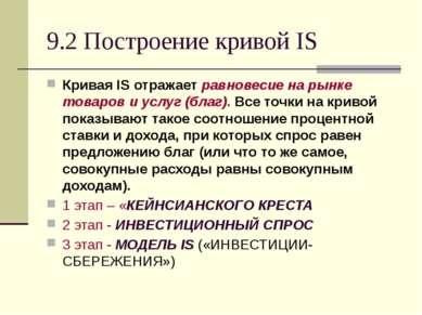 9.2 Построение кривой IS Кривая IS отражает равновесие на рынке товаров и усл...