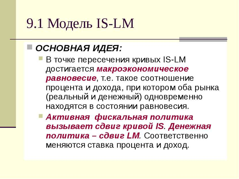 9.1 Модель IS-LM ОСНОВНАЯ ИДЕЯ: В точке пересечения кривых IS-LM достигается ...