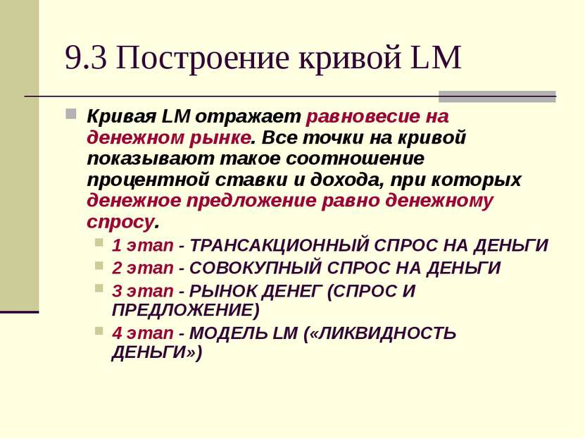 9.3 Построение кривой LM Кривая LM отражает равновесие на денежном рынке. Все...