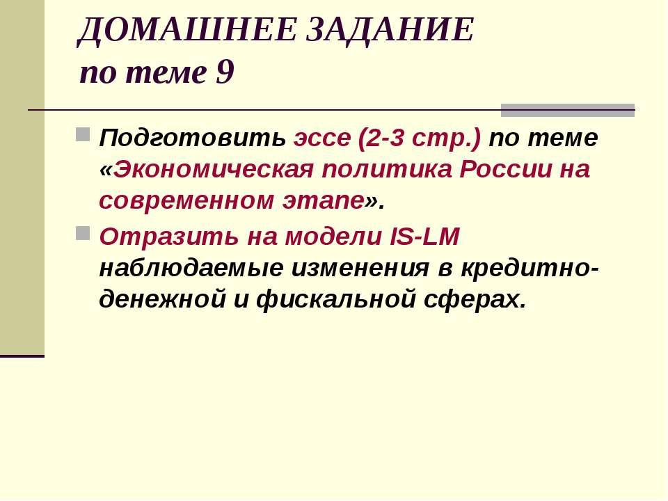 ДОМАШНЕЕ ЗАДАНИЕ по теме 9 Подготовить эссе (2-3 стр.) по теме «Экономическая...