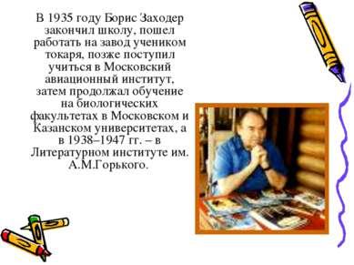 В 1935 году Борис Заходер закончил школу, пошел работать на завод учеником то...