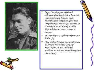Борис Заходер участвовал в советско-финляндской и Великой Отечественной война...