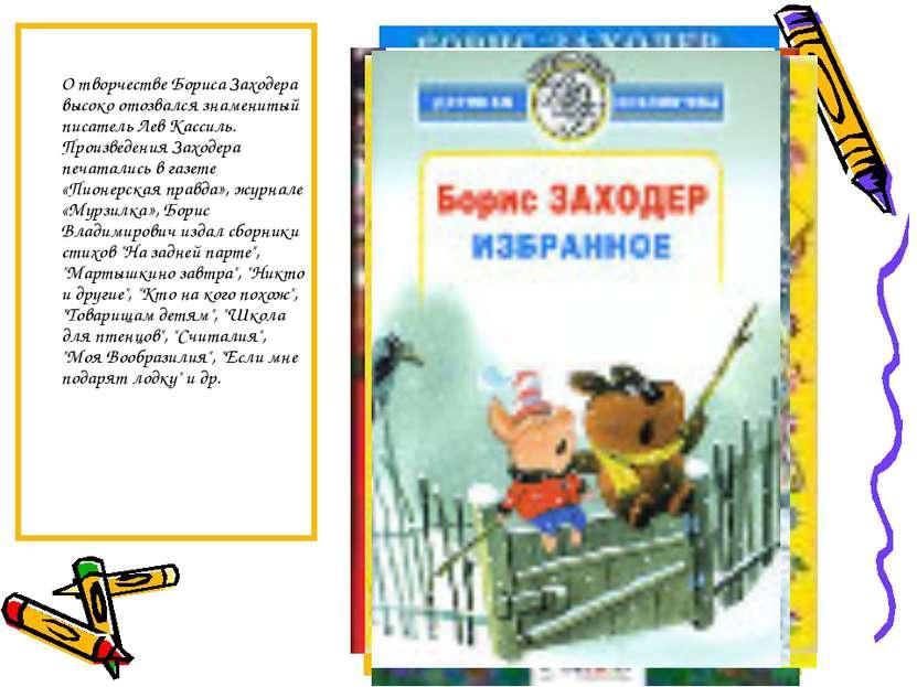 О творчестве Бориса Заходера высоко отозвался знаменитый писатель Лев Кассиль...