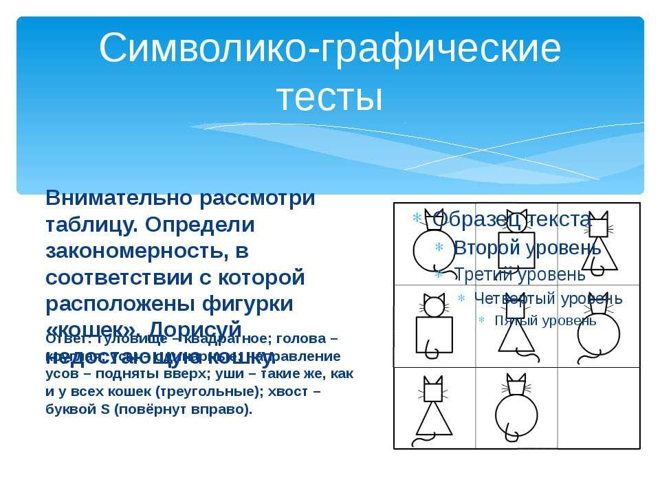 Символико-графические тесты Внимательно рассмотри таблицу. Определи закономер...