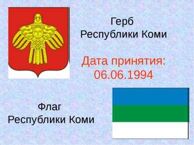 Герб Республики Коми Дата принятия: 06.06.1994 Флаг Республики Коми