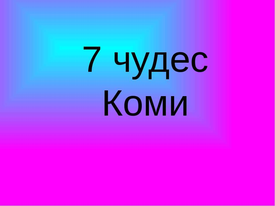 7 чудес Коми