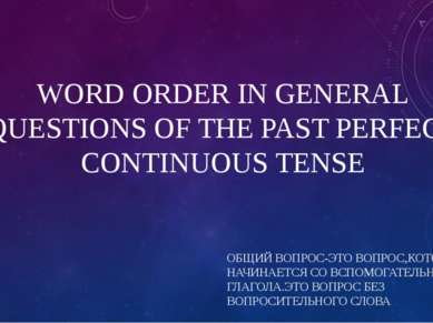 WORD ORDER IN GENERAL QUESTIONS OF THE PAST PERFECT CONTINUOUS TENSE ОБЩИЙ ВО...