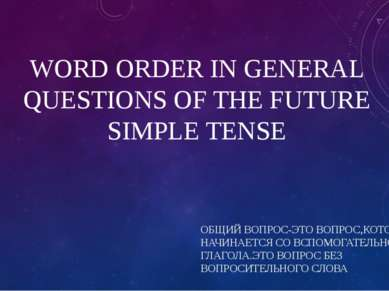 WORD ORDER IN GENERAL QUESTIONS OF THE FUTURE SIMPLE TENSE ОБЩИЙ ВОПРОС-ЭТО В...