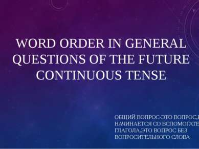 WORD ORDER IN GENERAL QUESTIONS OF THE FUTURE CONTINUOUS TENSE ОБЩИЙ ВОПРОС-Э...