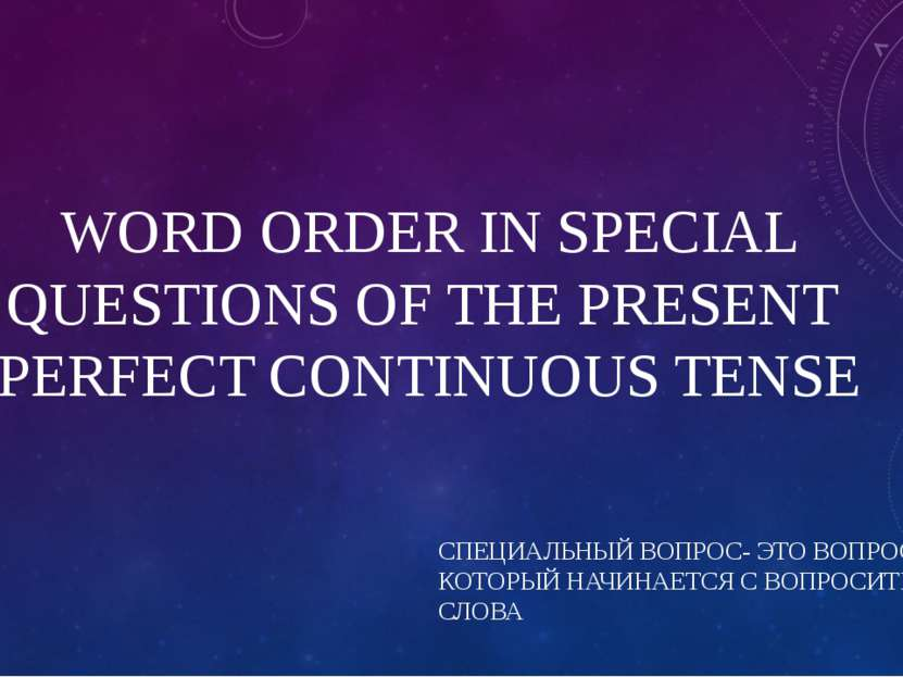 WORD ORDER IN SPECIAL QUESTIONS OF THE PRESENT PERFECT CONTINUOUS TENSE СПЕЦИ...