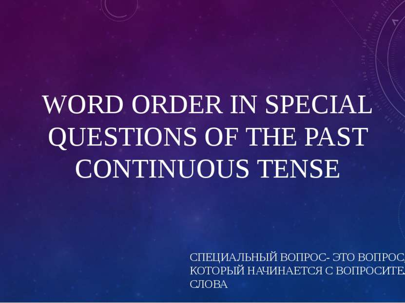 WORD ORDER IN SPECIAL QUESTIONS OF THE PAST CONTINUOUS TENSE СПЕЦИАЛЬНЫЙ ВОПР...