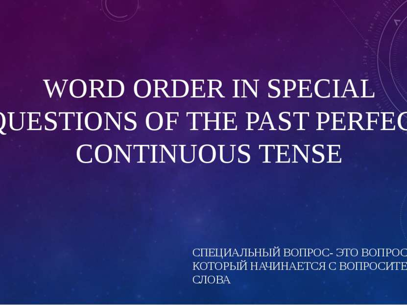 WORD ORDER IN SPECIAL QUESTIONS OF THE PAST PERFECT CONTINUOUS TENSE СПЕЦИАЛЬ...