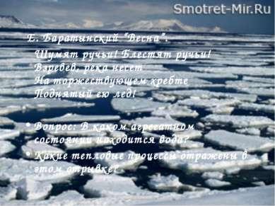 "Е. Баратынский ""Весна"". Шумят ручьи! Блестят ручьи! Взревев, река несет На то..."
