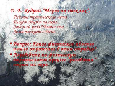 """Д. Б. Кедрин """"Мороз на стеклах"""". Пейзаж тропического лета Рисует стужа на окн..."""