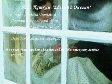 """А.С. Пушкин """"Евгений Онегин"""" В окно увидела Татьяна Поутру побелевший двор, К..."""