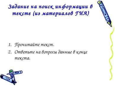 Задание на поиск информации в тексте (из материалов ГИА) Прочитайте текст. От...