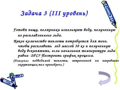 Задача 3 (III уровень) Готовя пищу, полярники используют воду, полученную из ...