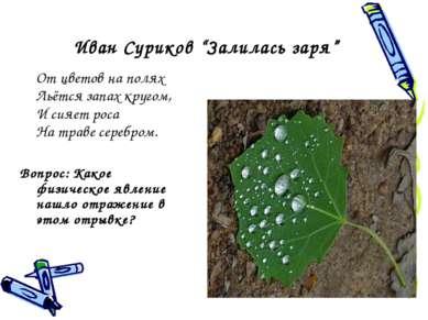 """Иван Суриков """"Залилась заря"""" От цветов на полях Льётся запах кругом, И сияет ..."""