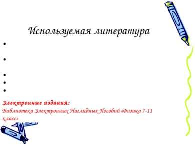 Используемая литература Электронные издания: Библиотека Электронных Наглядных...