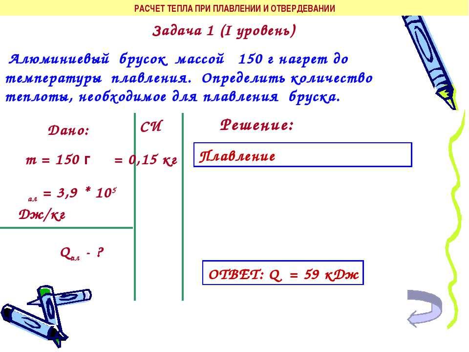 РАСЧЕТ ТЕПЛА ПРИ ПЛАВЛЕНИИ И ОТВЕРДЕВАНИИ Задача 1 (I уровень) Алюминиевый бр...