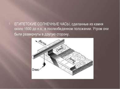 ЕГИПЕТСКИЕ СОЛНЕЧНЫЕ ЧАСЫ, сделанные из камня около 1500 до н.э., в послеобед...