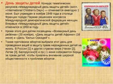 День защиты детей. Конкурс тематических рисунков.«Международный день защиты д...
