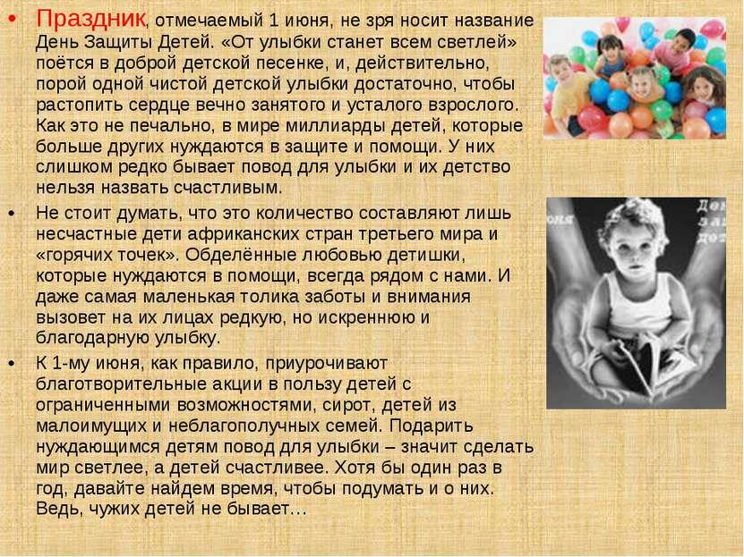 Праздник, отмечаемый 1 июня, не зря носит название День Защиты Детей. «От улы...
